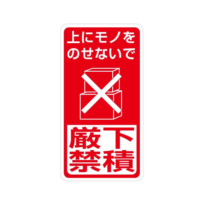 荷札シール 荷扱いラベル 実物 宅配用 注意シール 荷札 宅配用注意シール 上にモノをのせないで 横5cm×縦9.5cm 200枚 下積厳禁 人気 おすすめ