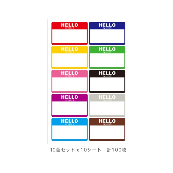様々な目的で名札として使えるサテンシールです おすすめ 在庫一掃売り切りセール HELLO ステッカー 名札サテンシール 繊維用 シートタイプ 10色セット計100枚