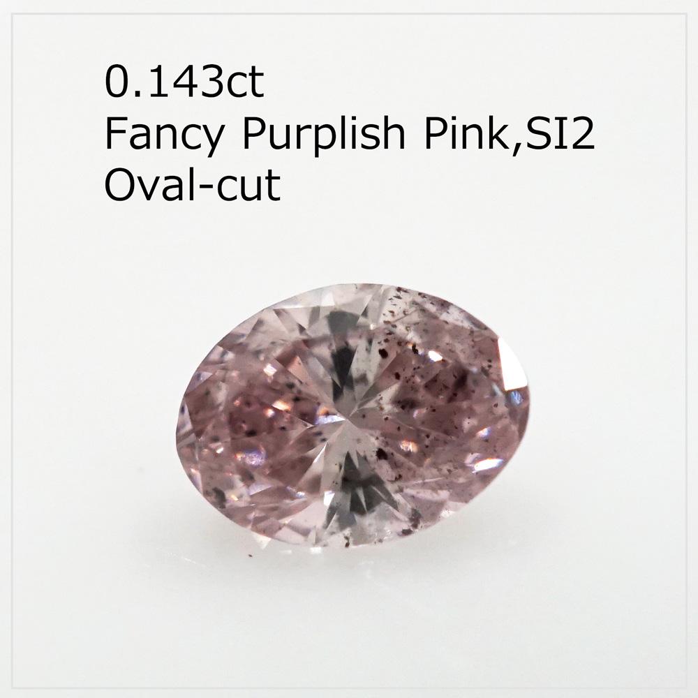 0.143ct Fancy Purplish Pink SI2 オーバルカット ピンクダイヤモンド ルース (EP1-OV) アーガイル産ピンクダイヤ
