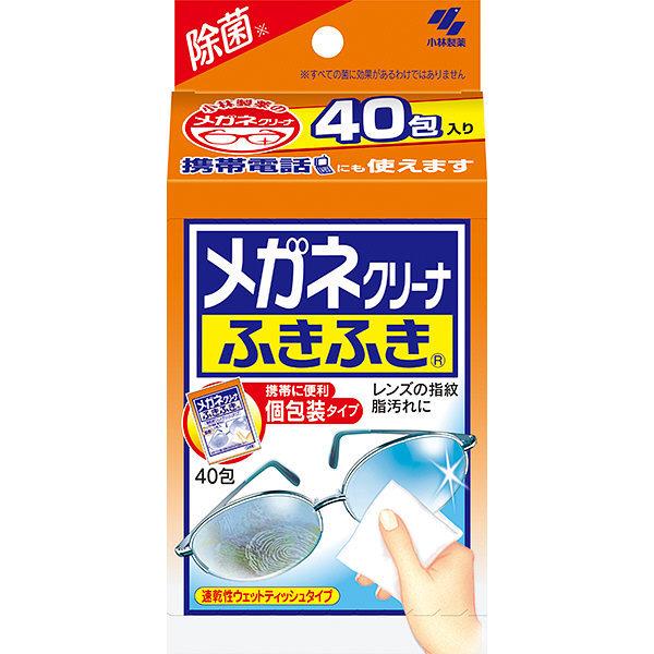 レンズの指紋 脂汚れを軽く拭くだけでスッキリ落とすメガネ拭きです 小林製薬 2020A W新作送料無料 メガネクリーナ モデル着用&注目アイテム ふきふき 4987072027820 40包入