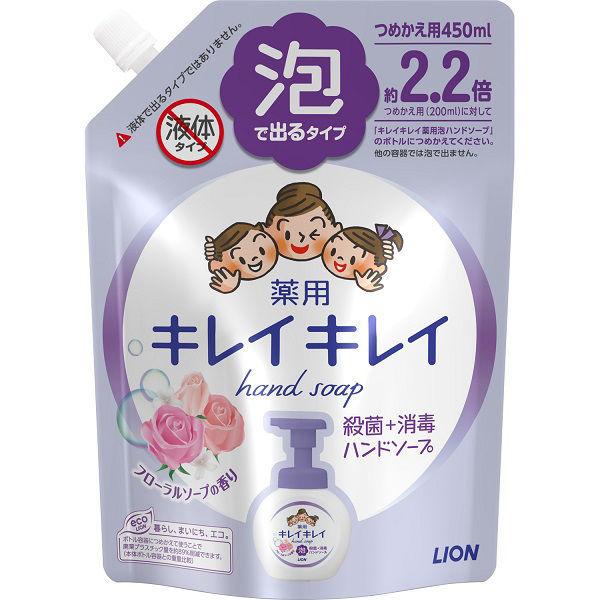 キレイキレイ 薬用泡ハンドソープ [再販ご予約限定送料無料] つめかえ用 450ml フローラルソープの香り 医薬部外品 ライオン 即納 4903301176930