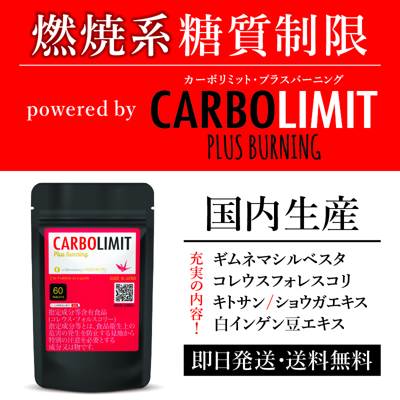 The first place that there is sugar restrictions fat combustion diet  supplement ◆ カーボリミット + burning ◆ フォルスコリギムネマ ginger extract white kidney  beans
