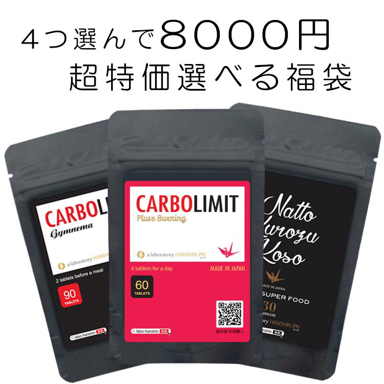 48%オフクーポン使えます \\ 4つ選んで8000円 選べる国産ダイエットサプリ 糖質制限 酵素サプリ と すべて国産 割引 新品 送料無料 糖質制限ダイエットサプリ 納豆黒酢の酵素サプリ