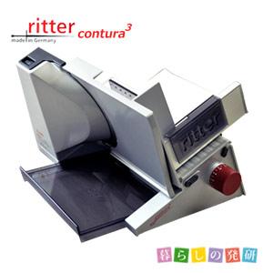 ドイツ Ritter リッター社 電動スライサー contura3  /ミートスライサー/パン スライサー/スライサー 電動/電動 スライサー/送料無料