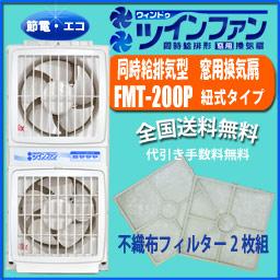高須産業製 ウィンドツインファン(窓用換気扇紐式タイプ) ウインドツインファン FMT-200P 不織布フィルターセット 【送料無料】