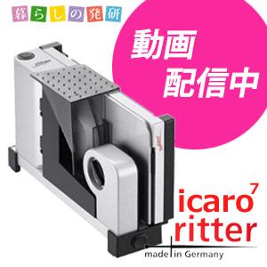 ドイツ Ritter リッター社 電動スライサー icaro7  ミートスライサー/パン スライサー/スライサー 電動/電動 折り畳み式スライサー/コンパクト/送料無料