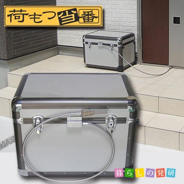 宅配ボックス 一戸建て用 荷もつ当番TX-1(頑丈なアルミ製BOX)100サイズの宅配物まで受け取りできます。一人暮らしの方も荷物をスムーズに受け取れます。