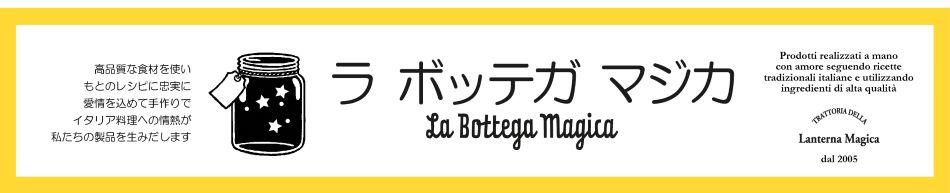 ラ ボッテガ マジカ:本物のイタリアの味が楽しめます