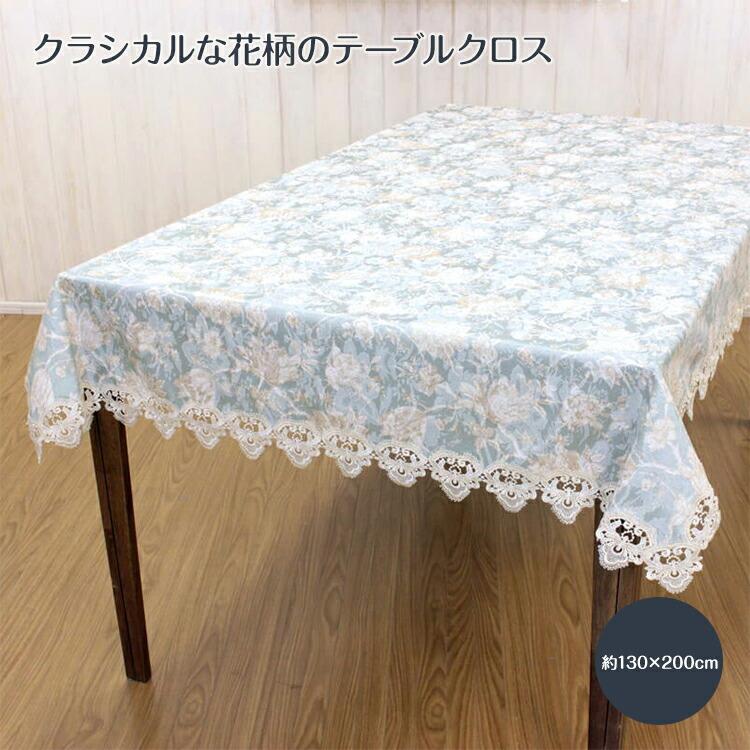 テーブルクロス 約130×200cm テーブルリネン  撥水加工 花柄 キッチン リビング ダイニング 【メール便対応】