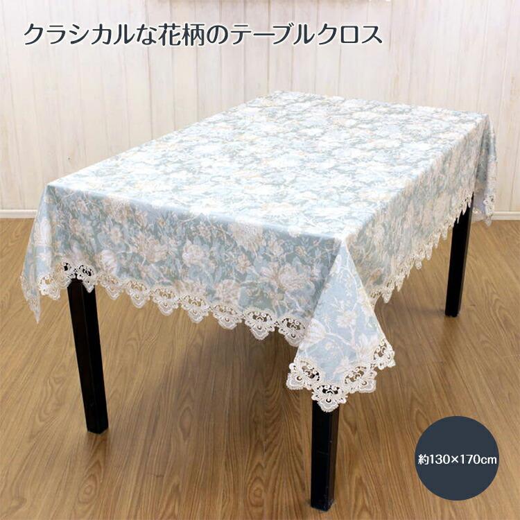 テーブルクロス 約130×170cm テーブルリネン  撥水加工 花柄 キッチン リビング ダイニング 【メール便対応】