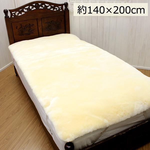 ムートン(羊毛皮)シーツ約140x200cm(ダブルサイズ)【宅配便送料無料】