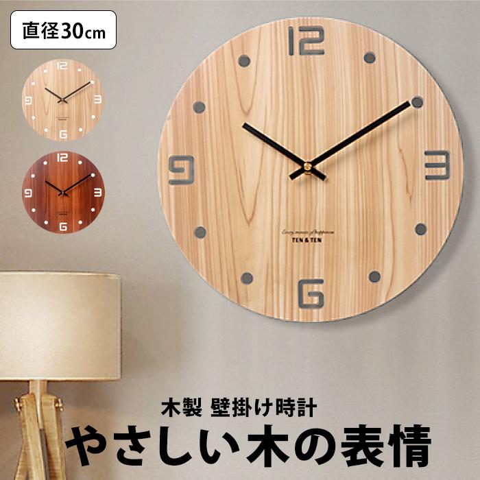 お部屋になじみやすいナチュラルな風合いが魅力的 北欧テイストな木製壁掛け時計 シンプルな文字盤で見やすくインテリアのように飾れるデザイン 掛け時計 壁掛け時計 木製 2020 シンプル 時計 おしゃれ 北欧 オシャレ 公式サイト 木 木目 壁 壁掛け 静音 連続秒針 一人暮らし 女子 ギフト elc78 30cm 30センチ 雑貨 ナチュラル P ウォールクロック 茶色 部屋 プレゼント ベージュ インテリア モダン クロック 新生活
