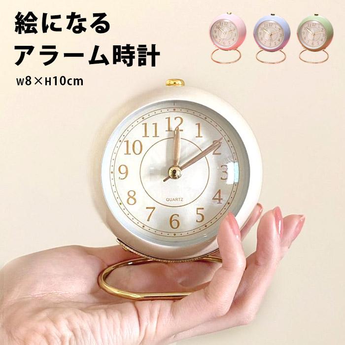 ゴールドとホワイトの文字盤が上品なアラーム付き置時計。コンパクトサイズで場所をとらず、ベッドサイドやオフィスでの使用におすすめ。おしゃれなデザインがプレゼントにも喜ばれます。 置き時計 静音 アラーム バックライト 光る アナログ 目覚まし時計 時計 静か 秒針 ライト 目覚まし 雑貨 北欧 コンパクト 小型 卓上 デスク キッチン リビング プレゼント 卓上時計 かわいい 大人 可愛い クロック 目覚まし 置き型 とけい シンプル ギフト elc-120【P】