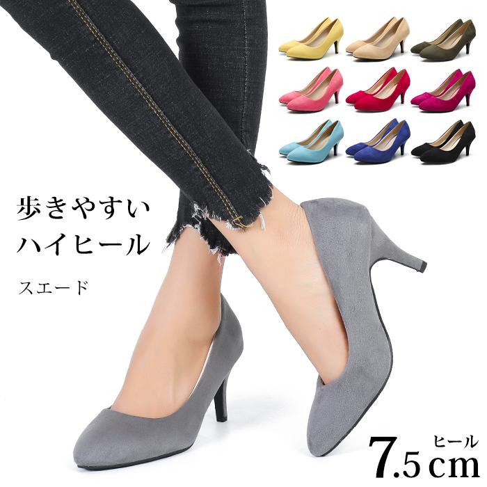7cmヒールなのに歩きやすいと大好評な実力派パンプス★綺麗な発色で足先をすらりと見せてくれる豊富なカラバリ★柔らかい履き心地で足にフィット★足が綺麗に見えます! パンプス 7cm ヒール ワイズ ヒール7cm 痛くない 走れる パンプス ハイヒール ヒール 靴 ピンヒール 甲高 幅広 赤 黒 黄色 レディース 旅行 疲れない 歩きやすい 大きいサイズ イエロー 走れるパンプス hg157【P】