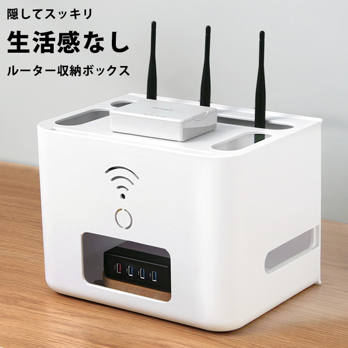 散らかりがちなケーブルを隠す ルーターや電源タップもまとめて収納できるボックス 売り出し アンテナは天面から上に出せる設計 生活感のないお部屋作りに ケーブル 収納 ケーブルボックス コードケース テーブルタップ収納 コードボックス ボックス コンセント収納 wifi P 公式ストア 隠し 卓上 シンプル モデム ≪即納 配線 10月上旬予約≫ タップボックス スマホ充電 プレゼントint-383 ルーター ナチュラル