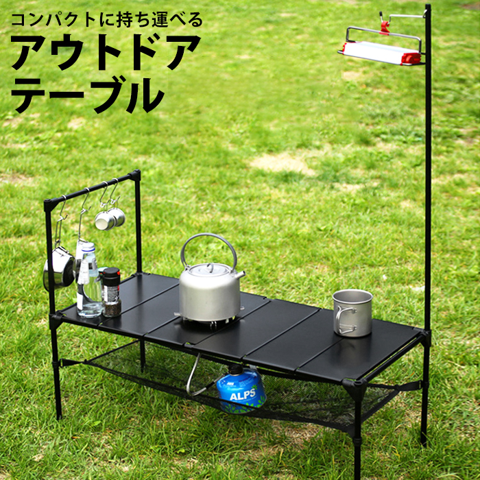 送料無料 アウトドアテーブル 80 キッチンテーブル アウトドア テーブル 机 台 ローテーブル ロー おしゃれ インテリア キャンプ キャンプ用品 折り畳み コンパクト ランタンスタンド アウトドアキッチン ツーバーナー 黒 ブラック otd-02