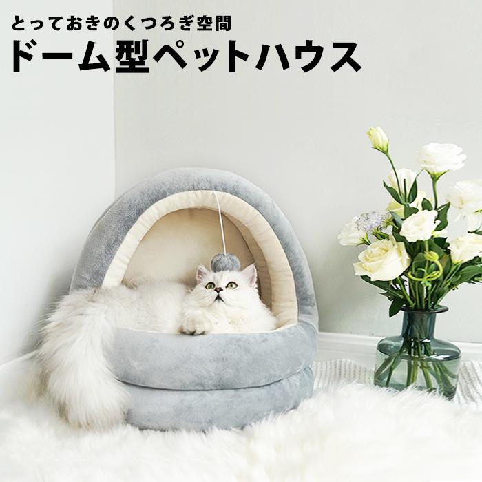 包まれて安心 ドーム型の可愛い猫ベッド おもちゃのボール付きで楽しい 猫 ベッド 犬 子猫 ドーム型 未使用 ペットハウス ペット クッション おしゃれ キャットハウス 猫用 ふとん 猫ベッド ドーム ペットベッド ふわふわ pet18 グッズ おもちゃ付き P 出荷 ねこ ベット ペットベット 小型犬 モノトーン ハウス ネコ かわいい ふかふか グレー 用品