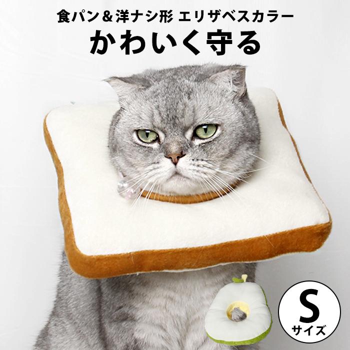 食べたくて飛び込んじゃった ?とってもかわいいユニークなデザイン やわらか素材で首への負担を減少 視界を制限せず ぶつかっても音がしないので ペットのストレスを軽減できます 犬 食パン 猫 エリザベスカラー 猫柔らかエリザベスカラー おしゃれ エリザベス 永遠の定番モデル カラー ペット雑貨 猫用 犬用 ペット ふわふわ 傷 クッション 軽量 超小型犬 柔らかい 子猫 ウェア 小型犬 ソフト 手術 雑貨 オンラインショップ 猫グッズ 犬グッズ 保護 Sサイズ pet123 P