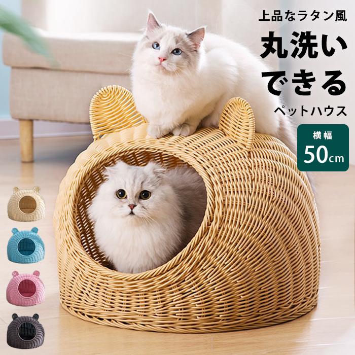 包まれて安心 ドーム型の可愛い猫ベッド 通気性が高い編み模様でニオイや熱がこもりにくい 値下げ 秋冬は毛布やクッションとあわせてあたたかいベッドに 猫 ベッド ハウス 夏 ラタン風 猫ちぐら ちぐら SALE開催中 ドッグハウス洗える ペット キャットハウス おしゃれ ドーム 夏用 ドーム型 洗えるからトイレの横にも ねこ 北欧 pet278 P