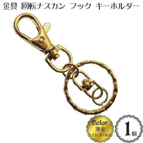 回転 ナスカン フック キーホルダー(1個入)(薄金:ライト ゴールド)金具 アクセサリー キーリング パーツ【メール便OK】