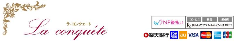 la conquete:レディースアパレル・インナー・バッグ・水着・靴等♪送料無料多数