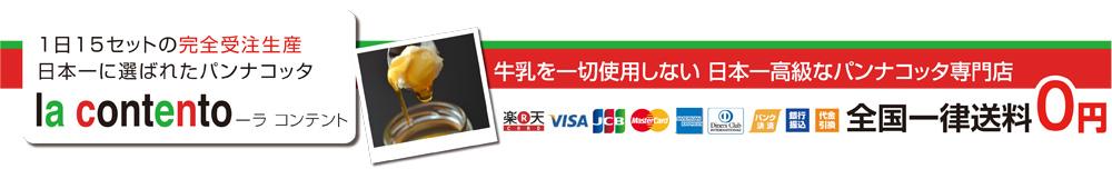 la contento 楽天市場店:日本一に選ばれたパンナコッタ専門店です。