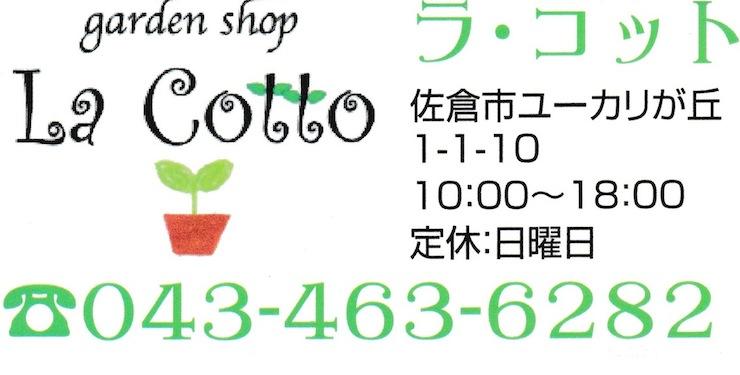 GardenShop LaCotto:宿根草を中心に花苗・鉢花・庭木・観葉植物・園芸資材を扱っております