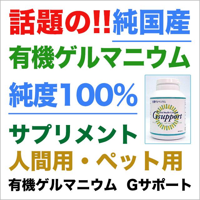 有機ゲルマニウム サプリメント 人間用 ペット用 犬 猫 ネコ ねこ 純度100% ビール酵母 ビタミンC 日本製 国産 Gサポート organic germanium Made in Japan