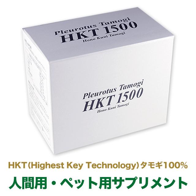 タモギタケ たもぎ茸 HKT(Highest Key Technology)タモギ βグルカン ナイアシン コラーゲン アミノ酸 糖タンパク質 エルゴチオネイン アンチエイジング 人間用 ペット 犬 猫 サプリメント 日本製 国産 HKT1500 glycoprotein proteoglycan Made in Japan