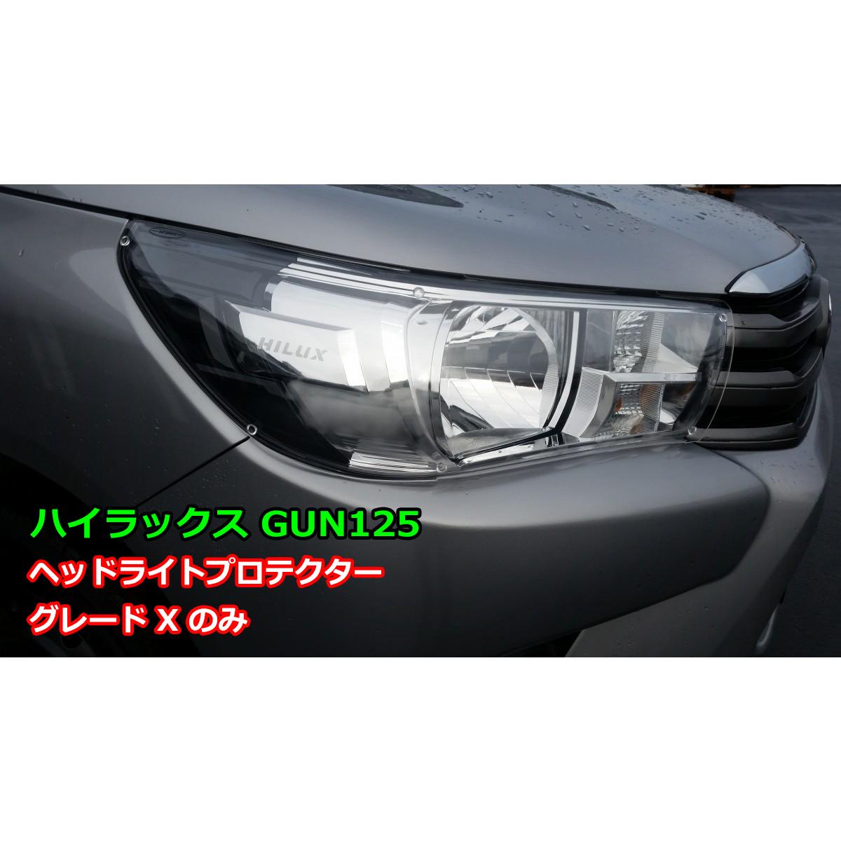 GUN125 パーツ TOYOTA Xグレード用 トヨタ クリア トラック 傷 ピックアップ 1年保証 黄ばみ ヘッドライトプロテクター 防止 ハイラックス