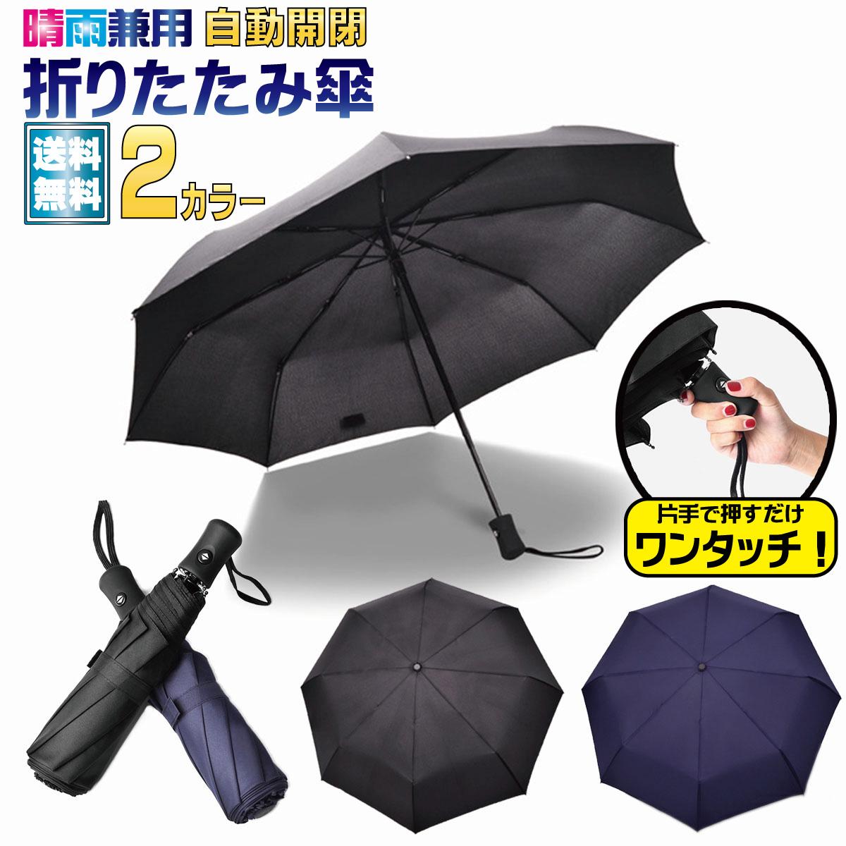 メンズ折りたたみ傘 持ち手短め 送料無料 折りたたみ傘 傘 信用 安売り 自動開閉 軽量 コンパクト 8本骨 晴雨傘 男性用 折れにくい 晴雨兼用 メンズ ワンタッチ 持ち手短い 雨傘