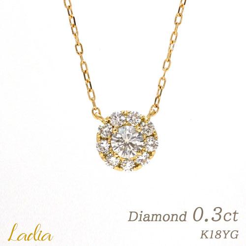 ダイヤモンド ネックレス 計0.3ct イエローゴールド K18YG ダイヤネックレス 取り巻き ダイヤペンダント レディース プチ 保証書付き ギフト プレゼント 送料無料 誕生日 結婚記念日 necklace 就職祝い 母の日
