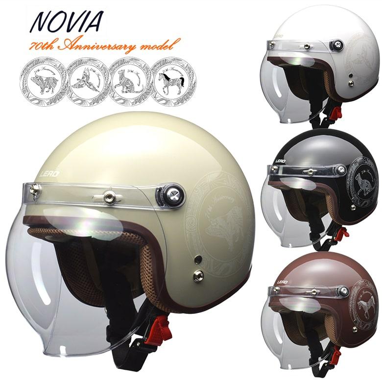 【SALE】バイクヘルメット 女性用ジェット レディース 女性用 通学 UVカット 内装 着脱LEAD(リード工業)NOVIA 70thANNIVERSARY MODEL スモールジェットヘルメット NOVIA 取寄品