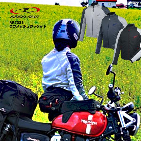 【ROUGH&ROAD】RR7333 ラフメッシュジャケット