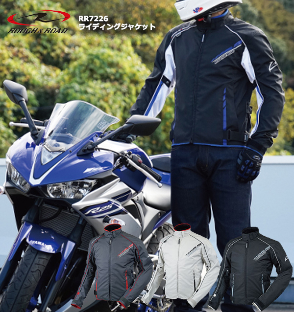 【ROUGH&ROAD】RR7226 ライディングジャケット