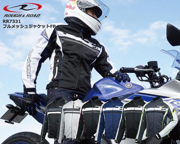 【ROUGH&ROAD】RR7331 フルメッシュジャケットFP【ブラックライム販売終了】