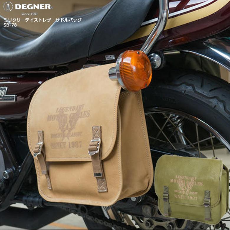レディース バイク ミリタリーテイストレザーサドルバッグ DEGNER SB-78 取寄品