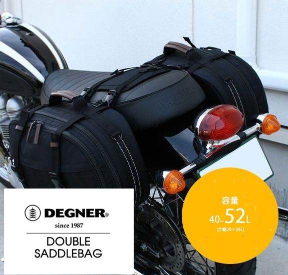 DEGNER DOUBLE SADDLEBAG ダブルサドルバッグ ブラック NB-63 バイク用品 通販 女性用 レディース ダブルバッグ サイドバッグ ロングツーリング 荷物 積載 おすすめ デグナー 【送料無料】
