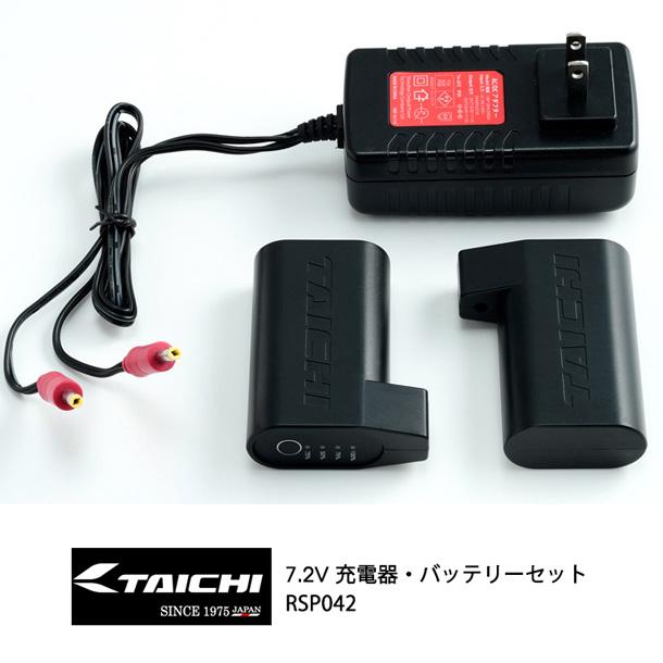RSタイチ 7.2V 充電器・バッテリーセット RSP042 電熱ベスト バイク アールエスタイチ rstaichi レディース 女性用 人気 秋冬 おすすめ