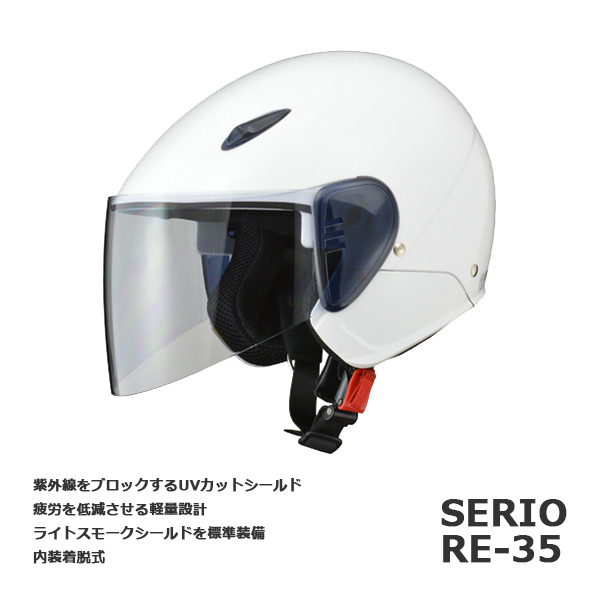 ヘルメット バイク リード工業 SERIO RE-35 セミジェットヘルメット ホワイト RE-35