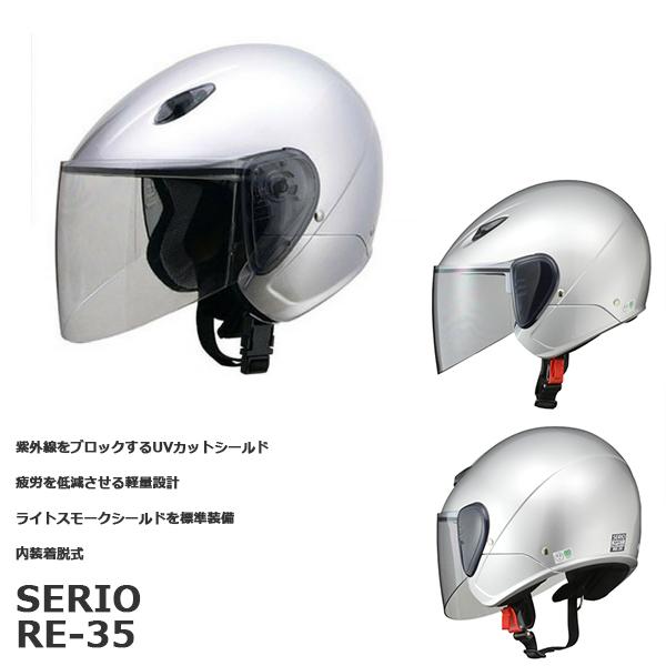 ヘルメット バイク リード工業 SERIO RE-35 セミジェットヘルメット シルバー シルバー RE-35