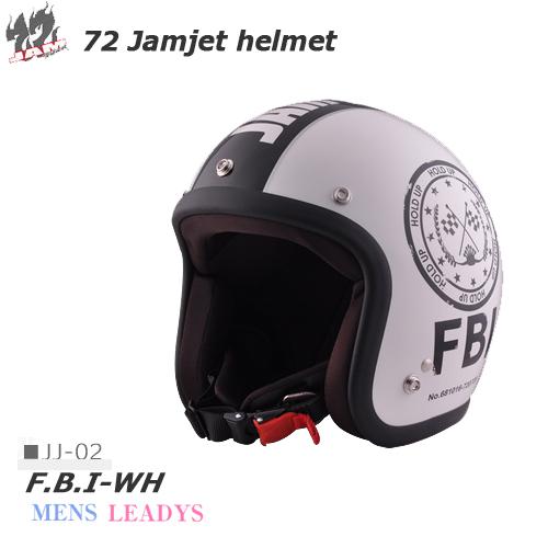 レディース ヘルメット 72JAM JET F.B.I /WH FBI ジェットヘルメット ホワイト JJ-02