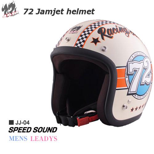 レディース ヘルメット 72JAM JET SPEED SOUND スピードサウンド ジェットヘルメット JJ-04