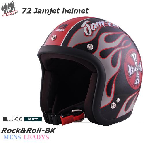 レディース ヘルメット 72JAM JET ROCK&ROLL ジェットヘルメット MD/BK JJ-06