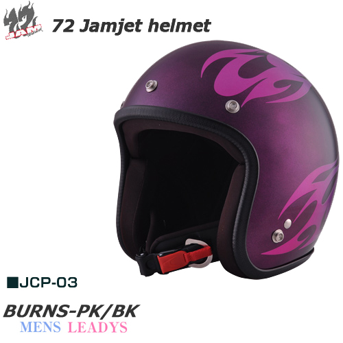 ヘルメット バイク 72JAM JET CUSTOM PAINT BURNS PK/BK ジェットヘルメット JCP-03 【送料無料】