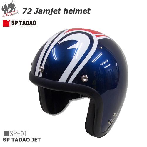 レディース ヘルメット k SP TADAO JET ジェットヘルメット SP-01 【送料無料】