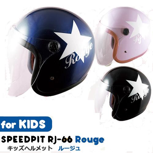 SPEEDPIT RJ-66 Rouge キッズヘルメット