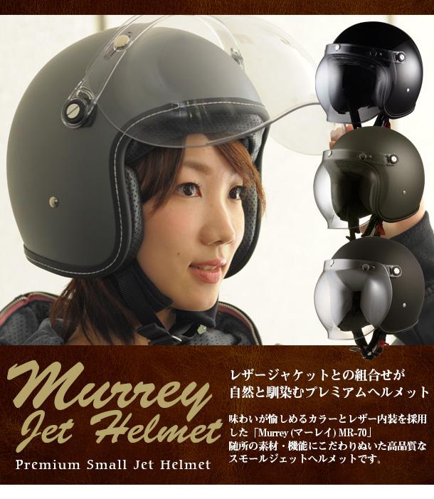 【マットブラック M(57-58cm)】 バイク ヘルメット ジェットヘルメット Murrey ジェットヘルメット MR-70 【送料無料】