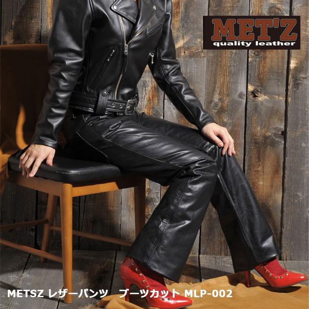 バイク パンツ レディース METSZ レザーパンツ ブーツカット MLP-002 【送料無料】