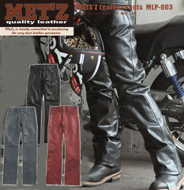【ブラック LadysM】 パンツ レディース バイク METSZ レザーパンツ ストレート MLP-003 【送料無料】